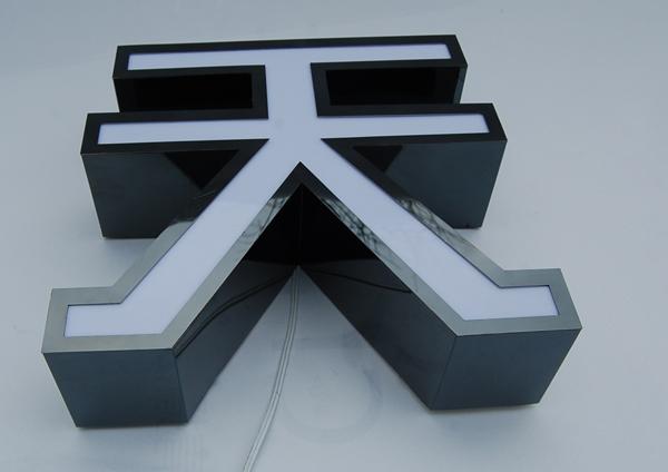 成都精品平面黑钛金字生产制作安装