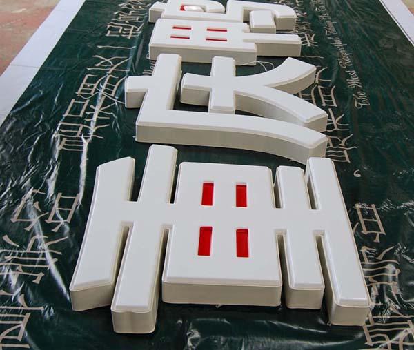 铝塑边条凸面吸塑字 铝塑边条凸面吸塑字优点:表面采用亚克力板可根据图片