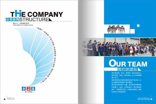 企业宣传册设计 - 917028图片