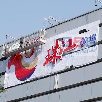 温江珠江广场楼顶大字制作安装