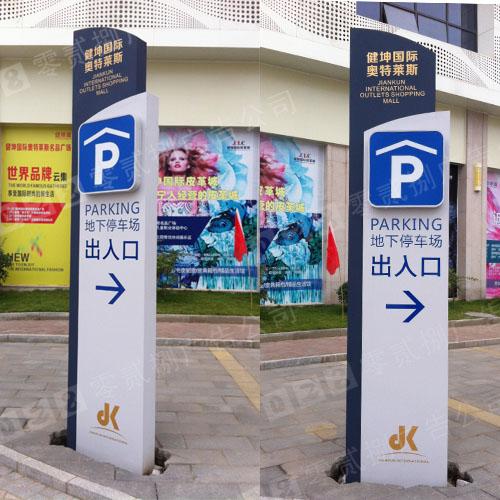 商场室内停车场指示标牌制作