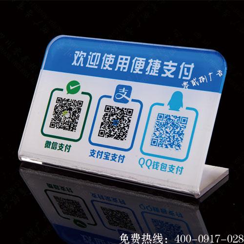 成都亚克力微信支付宝二维码收款标识牌制作