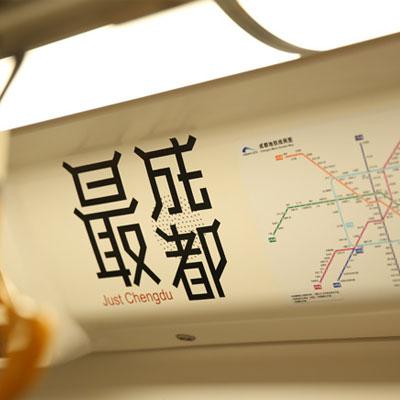 地铁主题列车广告物料制作
