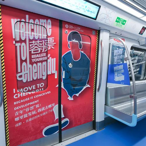 成都地铁主题列车装饰画面制作安装
