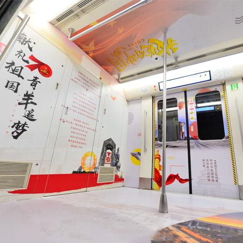 地铁车贴喷绘画面制作安装