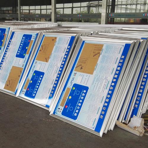 PVC板信息公示栏标制作
