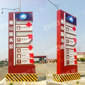 高速公路服务区导视标牌制作