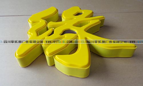 成都广告公司铝塑边条吸塑字的制作方法我来给大家简单介绍一下。 铝塑边条吸塑字制作所需的材料有: 1. 铝塑边条(边条颜色有:黑色、黄色、白色、红色) 2. 亚克力板 3. 瞬间粘合剂(三秒、502胶) 4. PVC底板 5. LED灯 制作步骤: 1、 根据所需制作的字尺寸,用雕刻机雕刻出模具,将模具进行处理放置在压床上面。 2、 我们将客户选定的亚克力(亚克力可根据专有色卡定色)进行处理后,放入烤箱进行烤制,使其变软,再以速度将烤制后的亚克力放在压床的模具上使其定型。 3、 将定型后的亚克力在修边机上