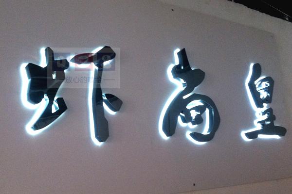 4、钛金外观靓丽、高贵,给人的视觉感官比较强。 5、背打光效果避免直射,所以光线柔和不刺眼。 背发光字应用: 各高档卖场,如手机专柜、服装专柜、大型卖场、企业文化墙等等。 028成都广告公司专业制作不锈钢字、背发光字、迷你发光字、各类精品字等广告发光字,为客户提供从设计到生产制作,从送货到安装的一条龙服务,并以良好的品质和贴心的售后服务赢得了客户和同行的一致认可。成都广告公司028精品广告字厂紧跟时代发展潮流,学习引进并推出满足市场需求的最新产品。欢迎您的咨询、考察,愿我们一道合作双赢!