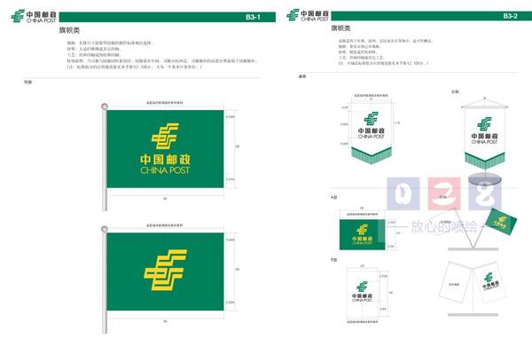 企业vi旗帜类设计
