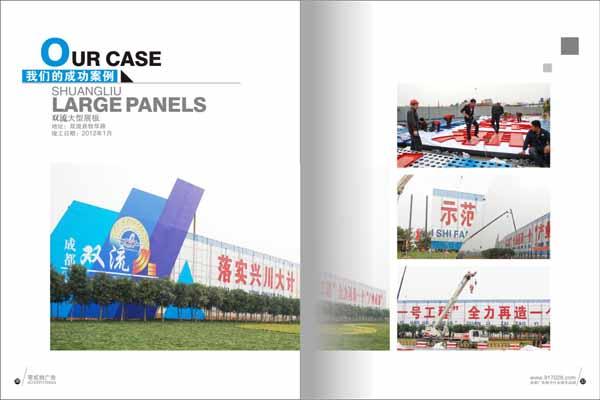 四川广告公司 首页03  创意设计 企业宣传册设计 详细介绍图片