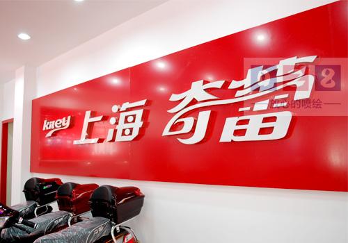 上海奇蕾電動車專賣店門面裝修
