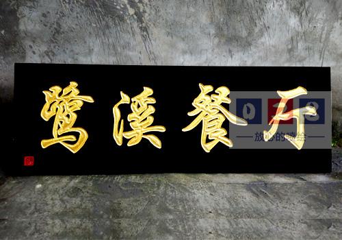 精品雕刻 木雕烤漆牌匾制作 详细介绍  木雕烤漆牌匾 木雕烤漆对联