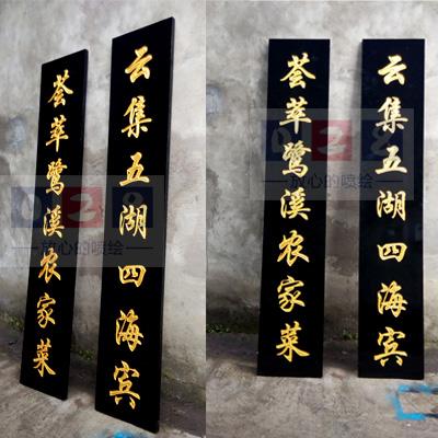 木雕烤漆牌匾制作