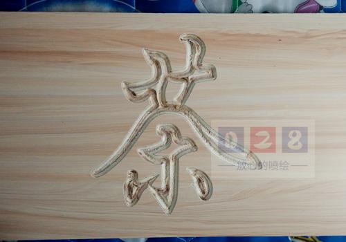 木雕烤漆牌匾制作 - 917028